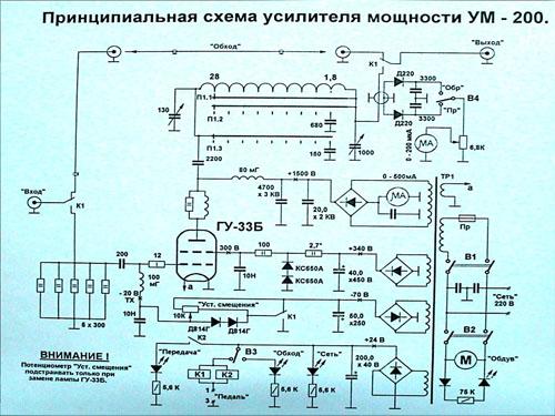 Схема УМ-200